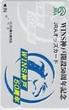 オッズカード WINS神戸開設50周年記念 オッズカード10 カードショップトレジャーの商品画像