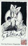 テレカ テレホンカード デビルマン 40th Anniversary 週刊少年マガジン カードショップトレジャーの商品画像