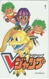 テレカ テレホンカード Dr.スランプ Vジャンプ 集英社 カードショップトレジャーの商品画像