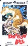 テレカ テレホンカード ドラゴンボール カードショップトレジャーの商品画像