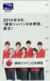 図書カード 関ジャニ8 損保ジャパン日本興亜 図書カード500 カードショップトレジャー