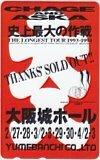 テレカ テレホンカード CHAGE AND ASKA 史上最大の作戦 大阪城ホール カードショップトレジャー