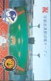 テレカ テレホンカード 阪神vs大洋記念試合 宇都宮清原球場オープン カードショップトレジャー