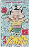 Telephone Card Telephone Card Genius Bakabon Weekly Shonen Magazine 40th Anniversary Card Shop Treasure
