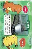 オレカ ポケットモンスター JR東日本 つばさ オレンジカード1000 カードショップトレジャー