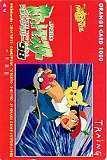 オレカ ポケットモンスター JR東日本 スタンプラリー'98 オレンジカード1000 カードショップトレジャー