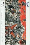 クオカード ウルトラマン オール怪獣大激闘 ティー・ワイー・オー株主優待 クオカード500 カードショップトレジャー