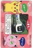 オレカ ポケットモンスター JR東日本 こまち オレンジカード1000 カードショップトレジャー