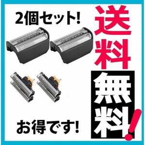 ブラウン 替刃 シリーズ3 30B (F/C30B 互換品) 2個