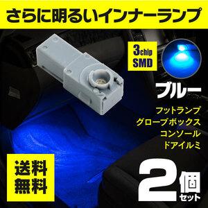 【ネコポス送料無料】3chip SMD LEDインナーランプ ブルー 2個【クラウン 180系 200系 220系 GRS GW GWS ARS AZS ※純正装着車のみ】