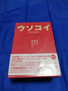 ウソコイ DVD-BOX 初回限定