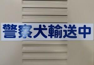 警察犬輸送中 ステッカー マグネットタイプ 青