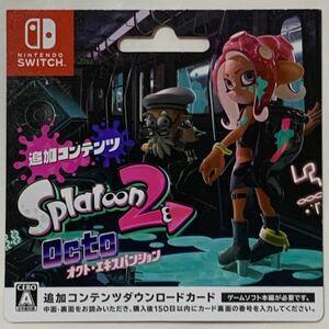 Nintendo Switch スプラトゥーン2・オクトエキスパンションパス