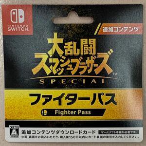 Nintendo Switch 大乱闘スマッシュブラザーズ SPECIALファイターパス VOL.1