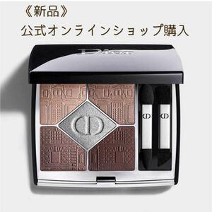 ディオール Dior サンククルールクチュール アイシャドウ 739 ホリデー