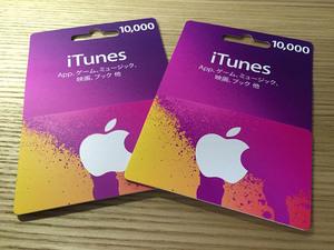 ★iTunes コード 10000円分 コードのみご連絡致いたします★