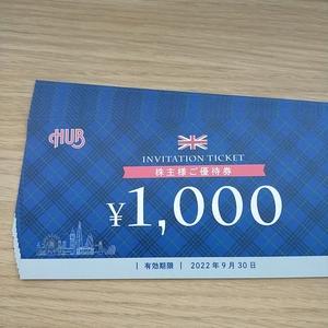 ◆ハブ◆株主優待10,000円◆1,000円券10枚◆HUB