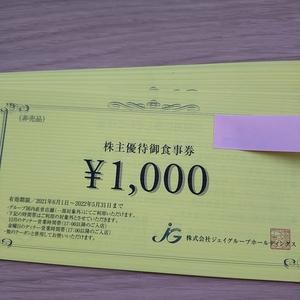 ◆6,000円分◆ジェイグループ◆株主優待券◆1000円×6枚◆