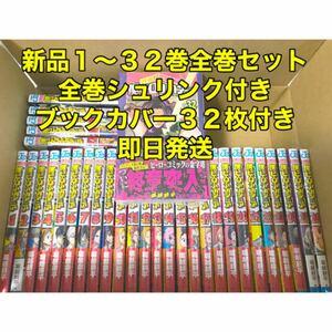 僕のヒーローアカデミア 1〜32巻 全巻セット ブックカバー付き