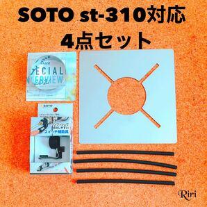 SOTO /ST310/アシストレバー/遮熱板/防風/耐熱性チューブ/4点セット