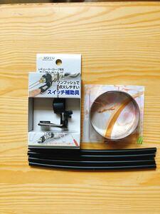 SOTO /ST310/アシストレバー/防風/耐熱性チューブ/3点セット
