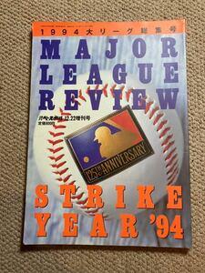 【MLB】1994年大リーグ総集号 週刊ベースボール増刊号 マイケル・ジョーダン 114ページ ベースボール・マガジン社