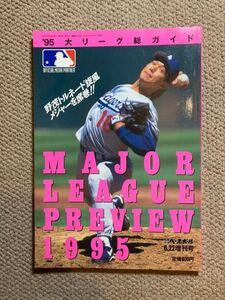 【MLB】1995年大リーグ総ガイド 野茂英雄 ルーキー・イヤー 週刊ベースボール増刊号 118ページ ベースボール・マガジン社