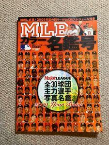 【MLB】2009年MLBカラー名鑑号 上原浩治 ルーキー・イヤー 週刊ベースボール別冊陽春号 ベースボール・マガジン社