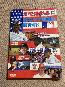 【MLB】1978年 米大リーグ26球団総ガイド 週刊ベースボール創刊20周年記念増刊号 210ページ ベースボール・マガジン社