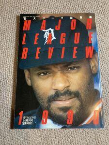 【MLB】1990年大リーグ総集編 週刊ベースボール増刊号 114ページ ベースボール・マガジン社