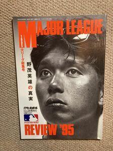 【MLB】1995年大リーグ総集号 野茂英雄 ルーキー・イヤー 週刊ベースボール増刊号 114ページ ベースボール・マガジン社