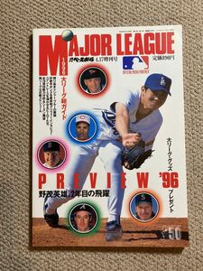 【MLB】1996年大リーグ総ガイド 野茂英雄 週刊ベースボール増刊号 130ページ ベースボール・マガジン社