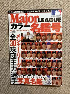 【MLB】2010年Major Leagueカラー名鑑号 松井秀喜 エンゼルス 週刊ベースボール別冊春季号 ベースボール・マガジン社