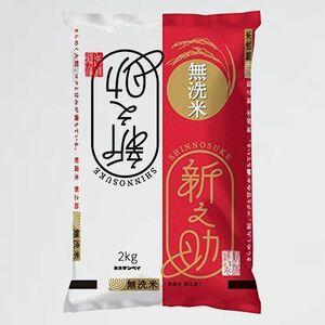 新品 未使用 新潟県産新之助 【精米】 3-LL 無洗米 2kg