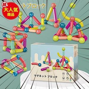 ★サイズ:36PCS★ TYORORO おもちゃ 男の子 マグネットブロック 女の子 マグネットおもちゃ 子供DIY 磁気ブロック 知育玩具 組み立て玩具