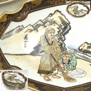 【趣楽】明治時代 九谷焼細密絵付人物図菱形皿五枚 幅18,2cm 葉山銘 本物保証 Z1551