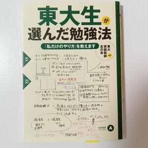 東大生が選んだ勉強法 「私だけのやり方」を教えます