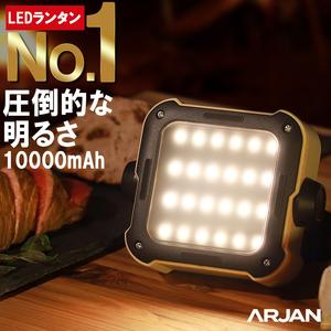 快活生活 ランタン led 充電 LEDランタン 充電式 usb充電式 キャンプ用品 アウトドア