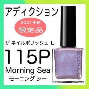ADDICTION アディクション ザ ネイルポリッシュ L115P Morning Sea モーニング シー【限定品】