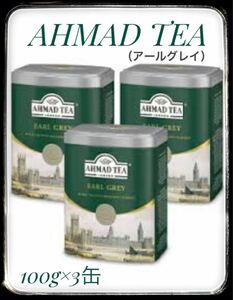 アーマッドティー(アールグレイ)【100g×3缶】★高品質紅茶★日本全国、沖縄、離島も送料無料