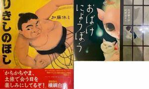 絵本 2冊セット おばけにょうぼう 内田麟太郎著、りきしのほし 加藤休ミ著