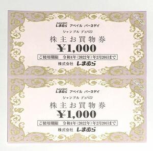しまむら 株主優待 お買物券 2000円分 匿名配送