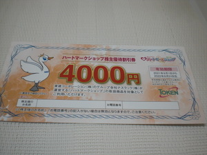 東建コーポレーションハートマークショップ株主優待割引券4000円券