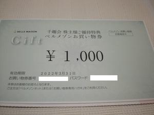★ベルメゾンお買い物券 千趣会 株主様ご優待特典1000円券1枚 数量3