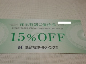 はるやま商事株主特別ご優待券15%off1枚 数量4