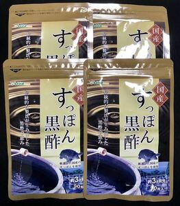 即決 新品未開封 送料込 シードコムス 国産すっぽん黒酢 約1年分 (約3ヶ月分×4袋) 賞味期限2024年3月 コラーゲン アミノ酸 クエン酸