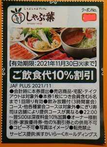 しゃぶ葉★ご飲食代10%割引券★クーポン★11/30まで【同梱可能】送料63円