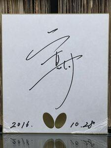 吉村真晴直筆サイン色紙 2016年リオデジャネイロオリンピック銀メダリスト