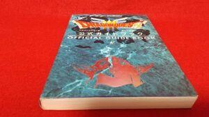 攻略本 SFC ドラゴンクエストⅢ そして伝説へ 公式ガイドブック エニックス  レトロゲーム スーパーファミコン