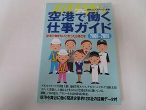 空港で働く仕事ガイド 2008-2009 川本多岐子 2007年9月30日発行 イカロス出版 j0310 OJ-4